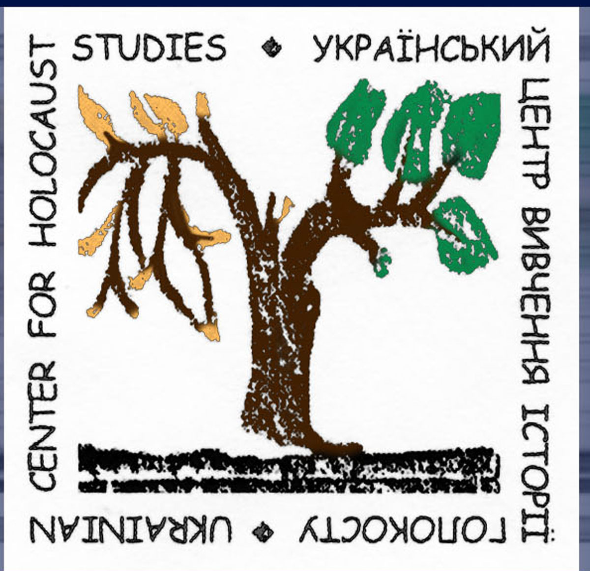 Український центр вивчення історії Голокосту